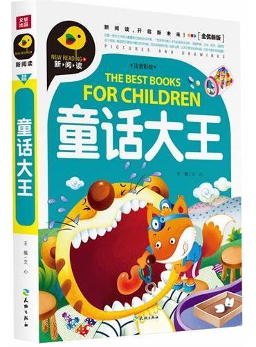 童话大王(新阅读全优新版,引领中国儿童阅读新潮流!)