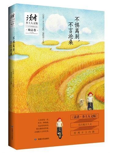 《读者·乡土人文版》十五年典藏精选集·励志卷:不惧离别,不言沧桑
