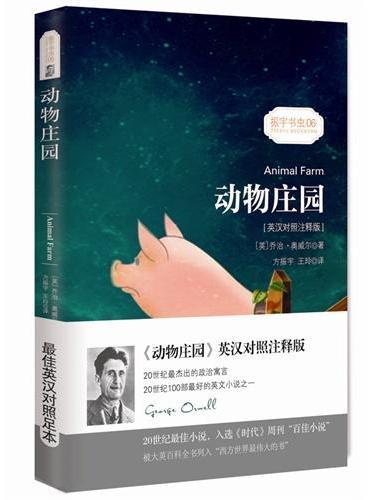 【英汉对照注释版】动物庄园/动物农场 中英对照经典畅销文学小说书籍世界经典名著读物权威足本----振宇书虫