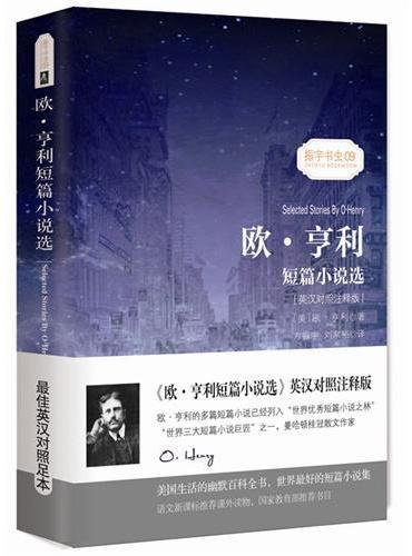 【英汉对照注释版】欧·亨利短篇小说选  中英对照经典畅销文学短篇小说必读世界经典名著读物权威读本----振宇书虫