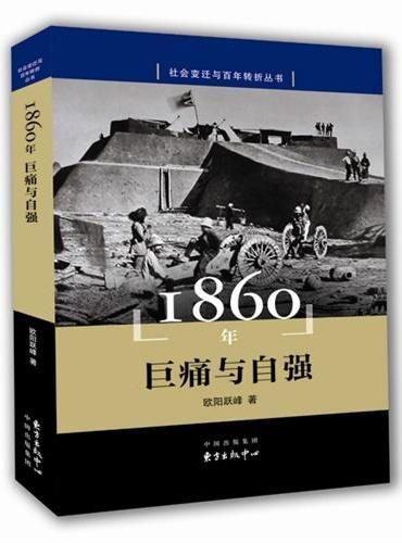 1860年——巨痛与自强(社会变迁与百年转折丛书)