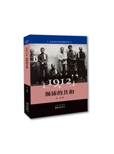 1912年——颠沛的共和(社会变迁与百年转折丛书)