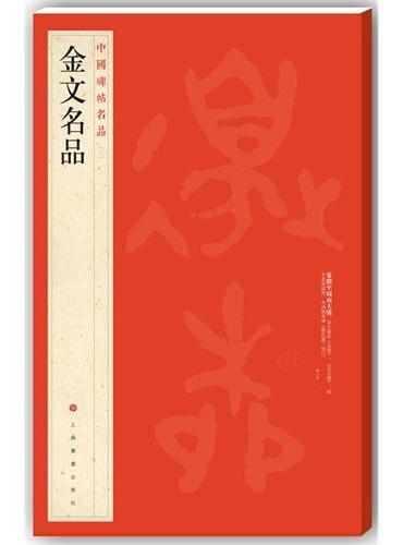 中国碑帖名品·金文名品