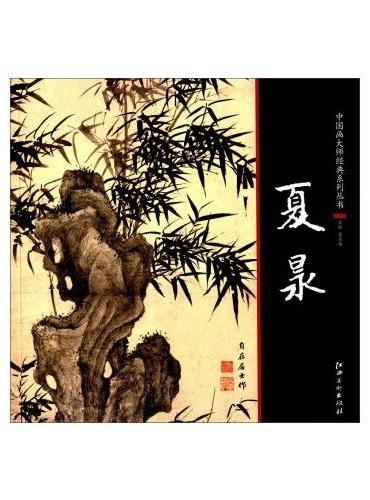 中国画大师经典系列丛书   夏昶