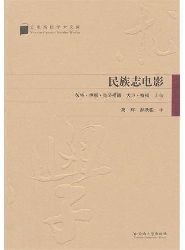 云南高校学术文库·民族志电影