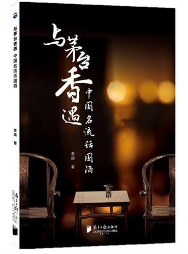与茅台香遇:中国名流话国酒