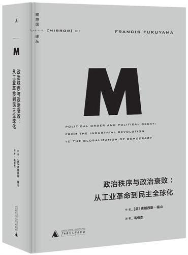 政治秩序与政治衰败:从工业革命到民主全球化(理想国译丛011)