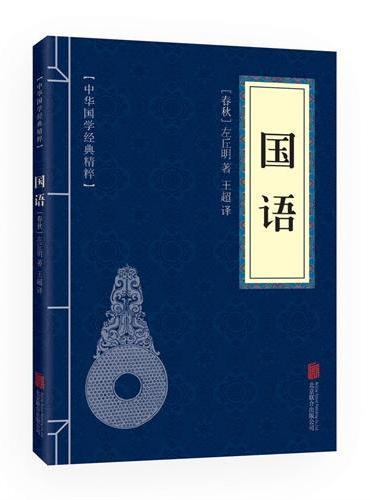 国语(中华国学经典精粹·历史地理必读本)