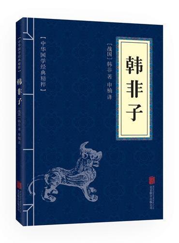 韩非子 (中华国学经典精粹·诸子经典必读本)
