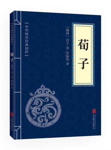 荀子 (中华国学经典精粹·儒家经典必读本)