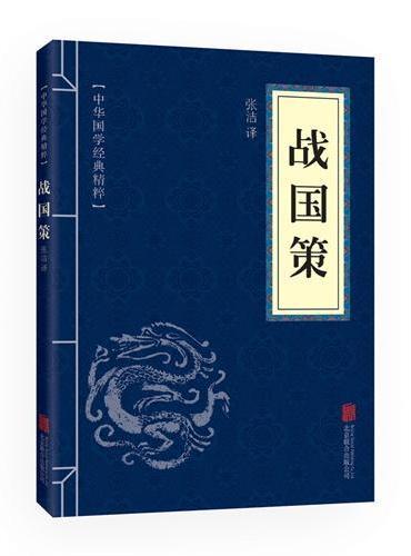 战国策(中华国学经典精粹·历史地理必读本)