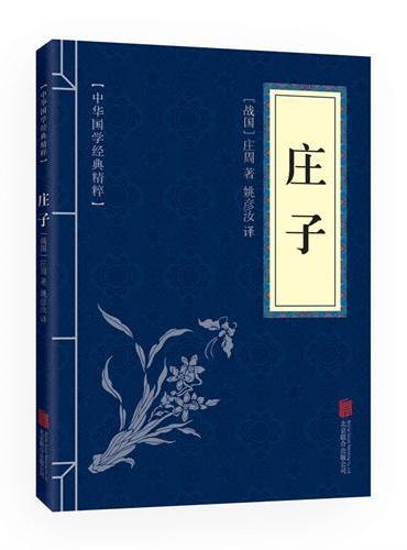 庄子 (中华国学经典精粹·诸子经典必读本)