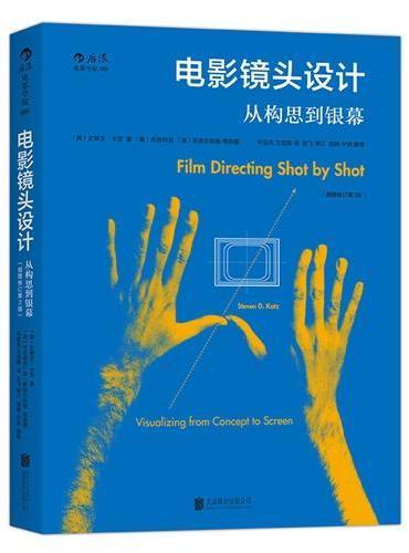 电影镜头设计——从构思到银幕 (插图修订第2版)