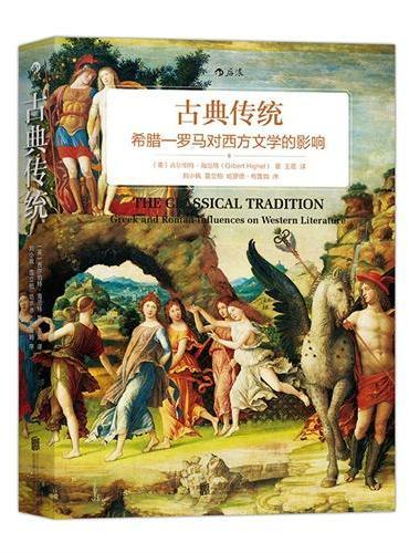 古典传统:希腊—罗马对西方文学的影响