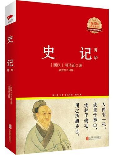 史记 菁华  红皮精装升级版 新课标必读丛书