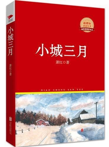 小城三月  红皮精装升级版 新课标必读丛书