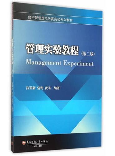 管理实验教程