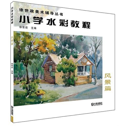 徐世政美术辅导丛书:小学水彩教程(风景篇)