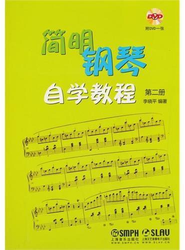 简明钢琴自学教程 第二册 附DVD一张