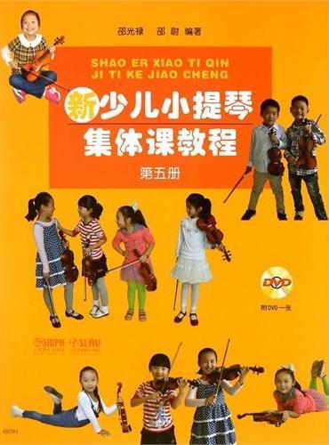 新少儿小提琴集体课教程 第五册 附DVD一张