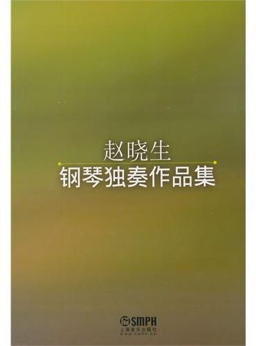 赵晓生钢琴独奏作品集