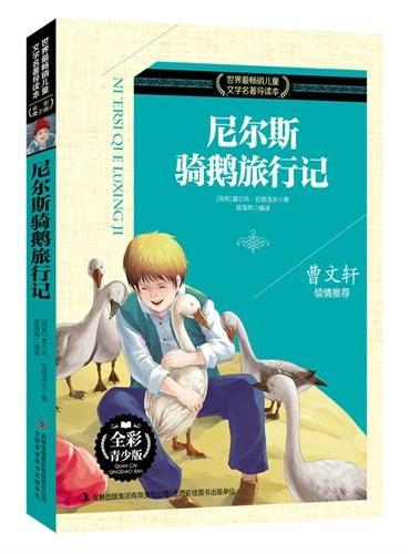 世界最畅销儿童文学名著导读本 尼尔斯骑鹅旅行记