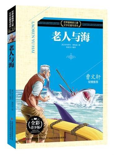 世界最畅销儿童文学名著导读本 老人与海