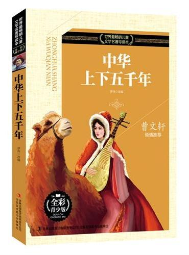 世界最畅销儿童文学名著导读本 中华上下五千年