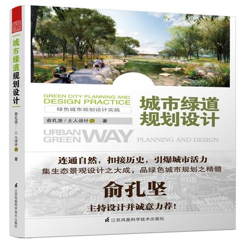 城市绿道规划设计(通往自然之道,让自然做功,这里没有雾霾。集生态景观设计之大成,品绿色城市规划之精髓。俞孔坚主持设计并诚意力荐!)