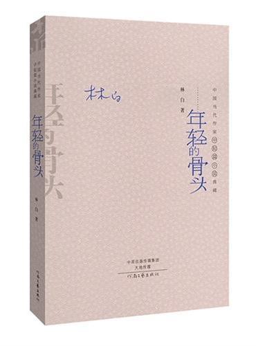 中国当代作家代表作典藏:年轻的骨头(精装版)(女作家林白代表作)