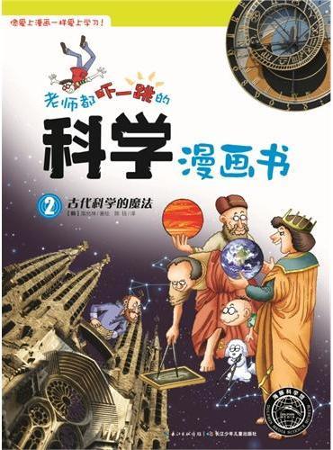 老师都吓一跳的科学漫画书:古代科学的魔法
