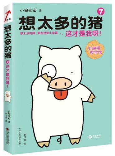 想太多的猪7:这才是我呀!