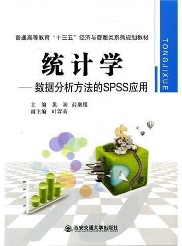 """统计学--数据分析方法的SPSS应用(普通高等教育""""十三五""""经济与管理。教材)"""