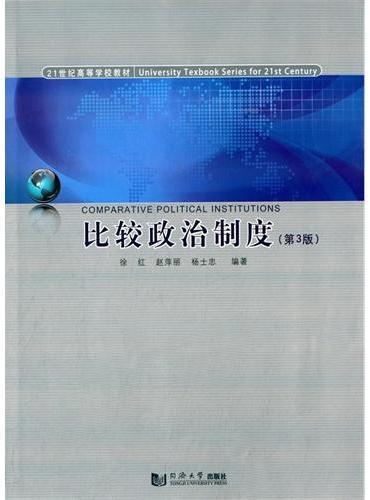 比较政治制度(第3版)