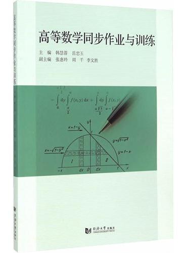 高等数学同步作业与训练