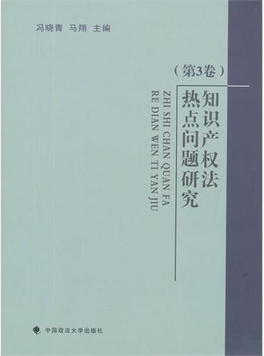 知识产权法热点问题研究 第3卷