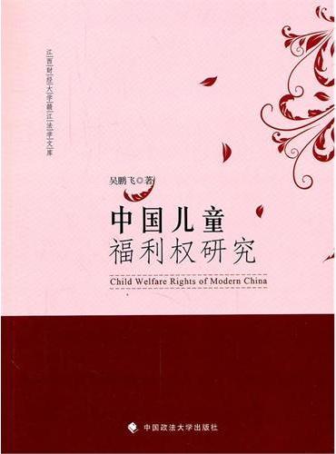 中国儿童福利权研究
