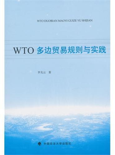 WTO多边贸易规则与实践
