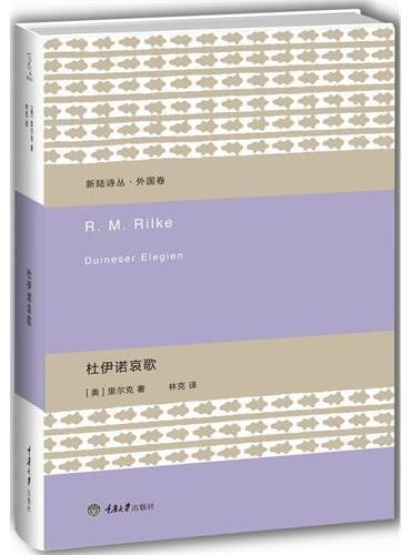 新陆诗丛·外国卷:杜伊诺哀歌