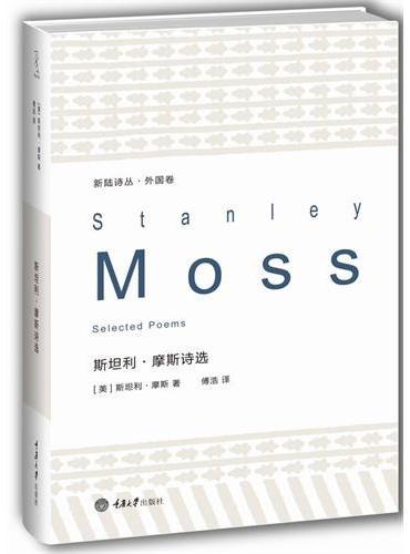 新陆诗丛·外国卷:斯坦利·摩斯诗选