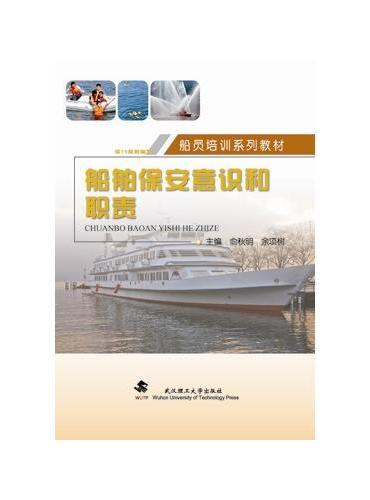 船舶保安意识和职责
