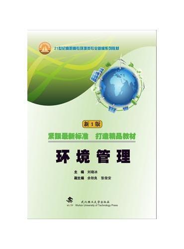 环境管理 (新1版)