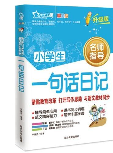 作文之星:小学生一句话日记(全彩版)(热销版)