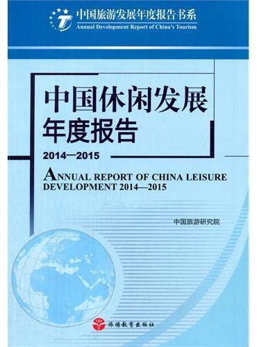 中国休闲发展年度报告2014—2015