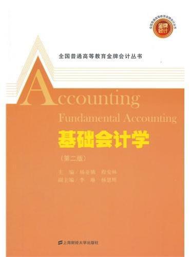 基础会计学(附习题与解答)(第二版)