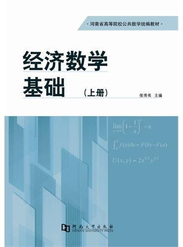 经济数学基础(上册)