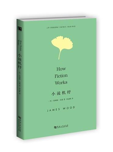 小说机杼 How Fiction Works