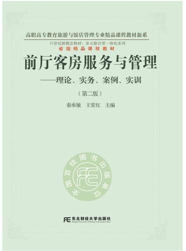 前厅客房服务与管理——理论、实务、案例、实训(第二版)