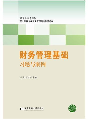 财务管理基础习题与案例