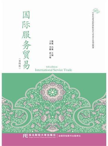 国际服务贸易(第四版)